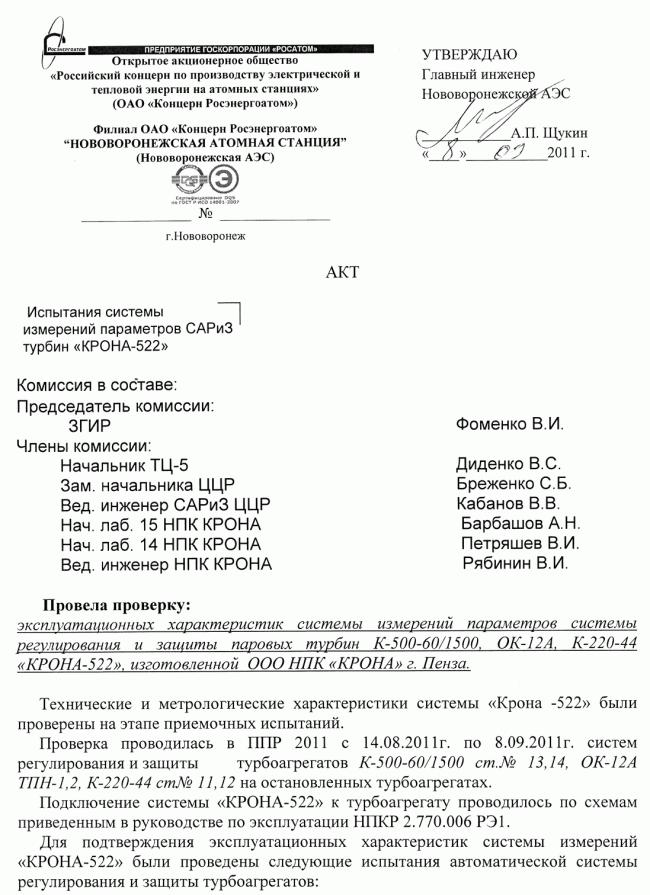 Акт испытаний системы измерения параметров систем автоматического регулирования и защиты паровых турбин К-500-60/1500, ОК-12А, К-220-44 на НвАЭС (лист 1)