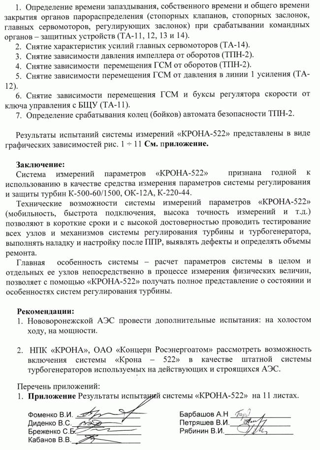 Акт испытаний системы измерения параметров систем автоматического регулирования и защиты паровых турбин К-500-60/1500, ОК-12А, К-220-44 на НвАЭС (лист 2)