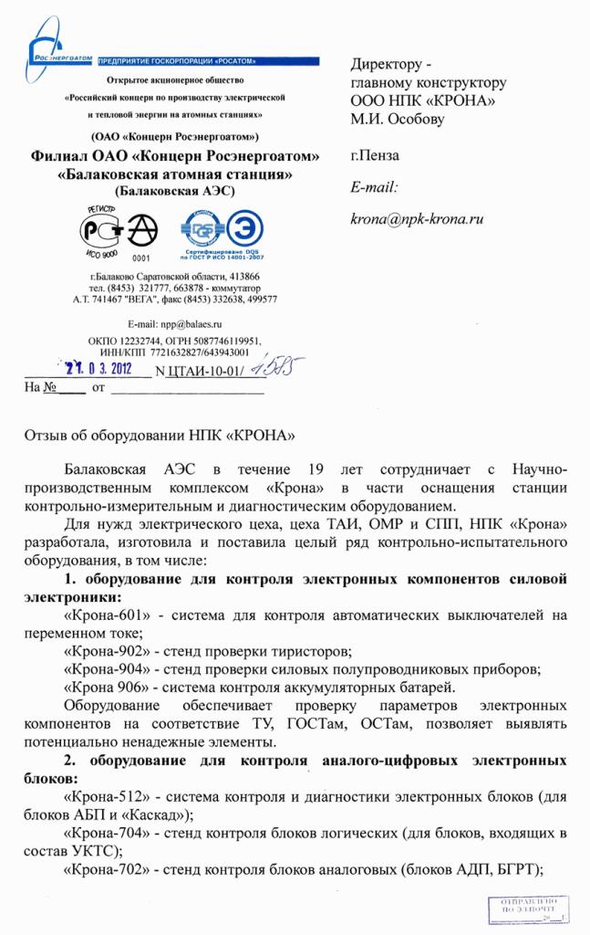 Отзыв от Балаковской АЭС (лист1)