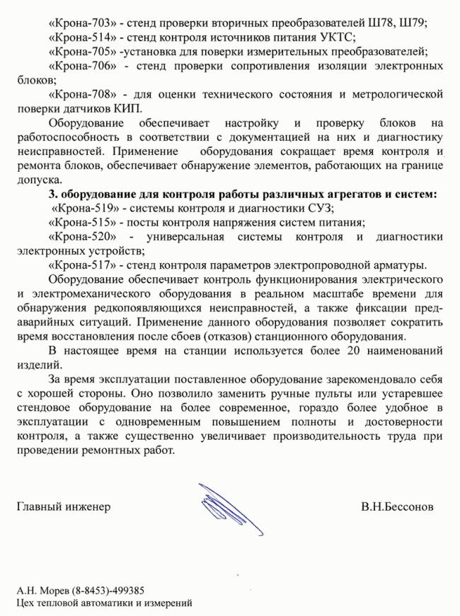 Отзыв от Балаковской АЭС (лист2)