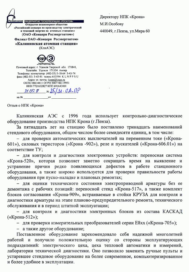 Отзыв от Калининской АЭС (лист1)