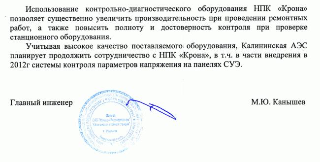 Отзыв от Калининской АЭС (лист2)