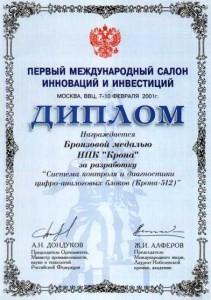 Диплом с выставки ВВЦ 2001г.