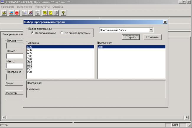 Выбор программы контроля для проверки электронного блока