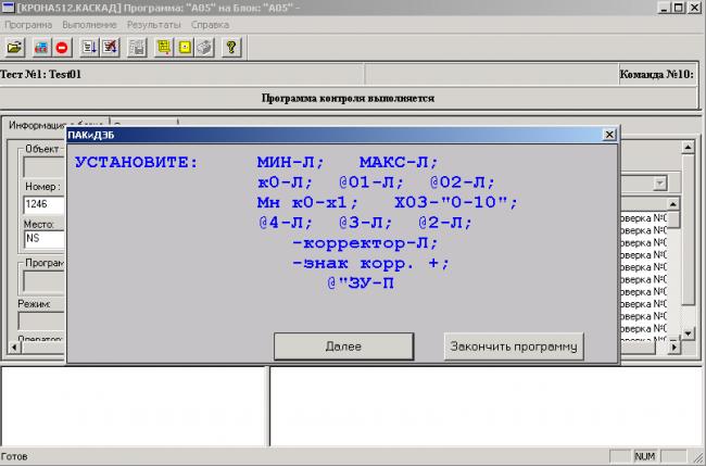 Сообщение оператору в ходе проверки электронного блока