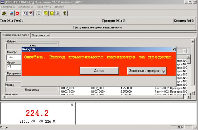 Сообщение оператору о неисправной работе электронного блока при его проверке