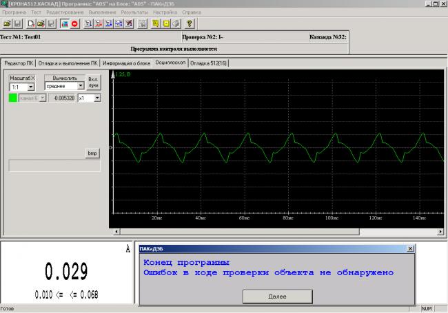 Цифровое осциллографирование в ходе автоматизированной проверки электронного блока