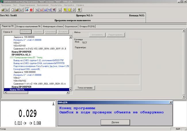 Встроенный редактор программы контроля электронного блока
