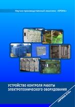 Устройство контроля работы электротехнического оборудования Крона-516 (буклет)