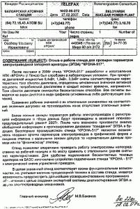 Отзыв Балаковской АЭС на стенд контроля параметров электроприводной арматуры Крона-517.