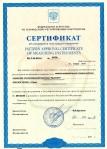 Сертификат стенда контроля параметров электроприводного оборудования и вращающихся механизмов 'Крона–517'