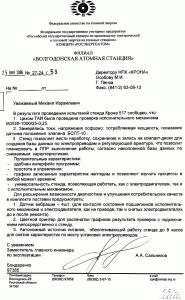 Отзыв Волгодонской АЭС на стенд контроля параметров электроприводной арматуры Крона-517.