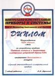 """Диплом журнала """"КИПиС"""" в номинации """"Лучший отечественный измерительный прибор"""" (2003г.)"""