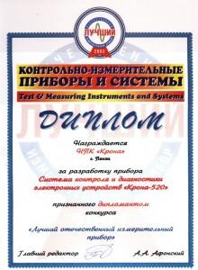Диплом журнала 'КИПиС' в номинации 'Лучший отечественный измерительный прибор' (2003г.)