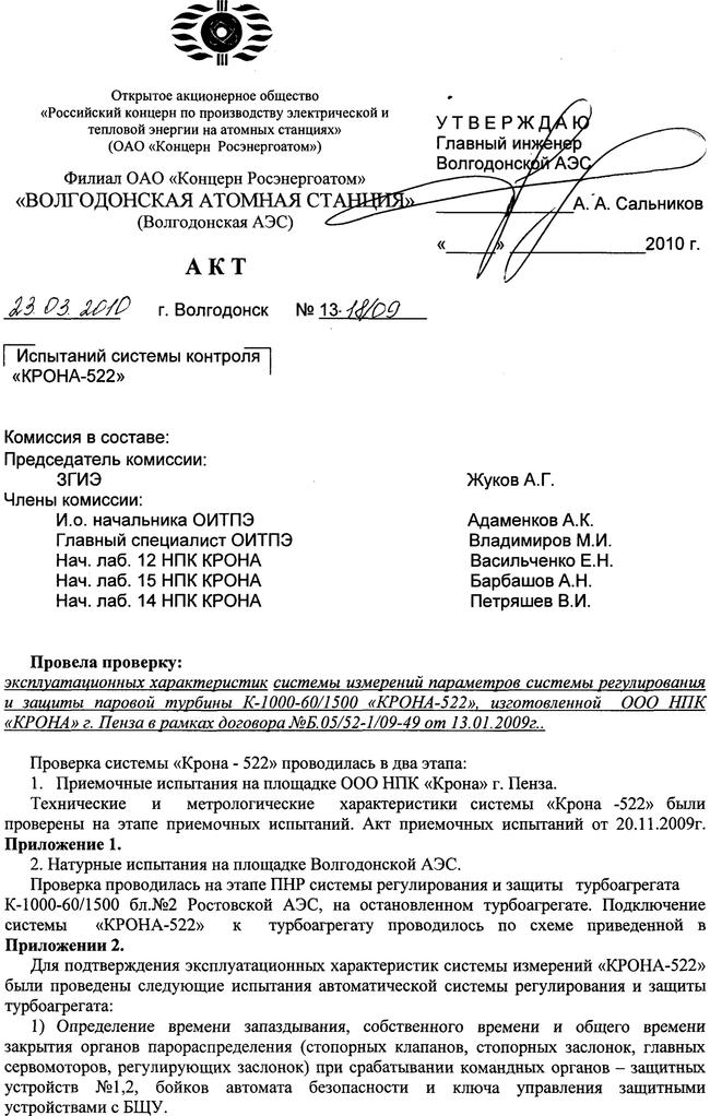 Акт испытаний системы измерения параметров систем автоматического регулирования и защиты паровых турбин на турбоагрегате К-1000-60/1500 на ВоАЭС (лист 1)