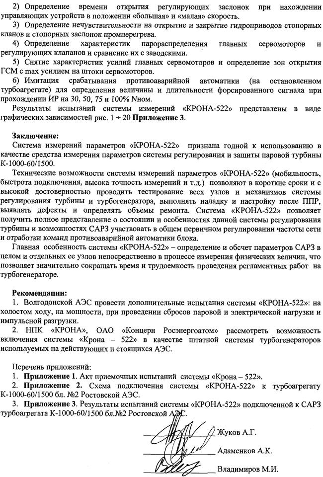 Акт испытаний системы измерения параметров систем автоматического регулирования и защиты паровых турбин на турбоагрегате К-1000-60/1500 на ВоАЭС (лист 2)