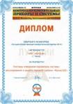 Диплом журнала КИПиС за разработку системы измерения параметров системы регулирования и защиты паровой турбины 'Крона-522' в номинации 'Лучший отечественный измерительный прибор 2010'