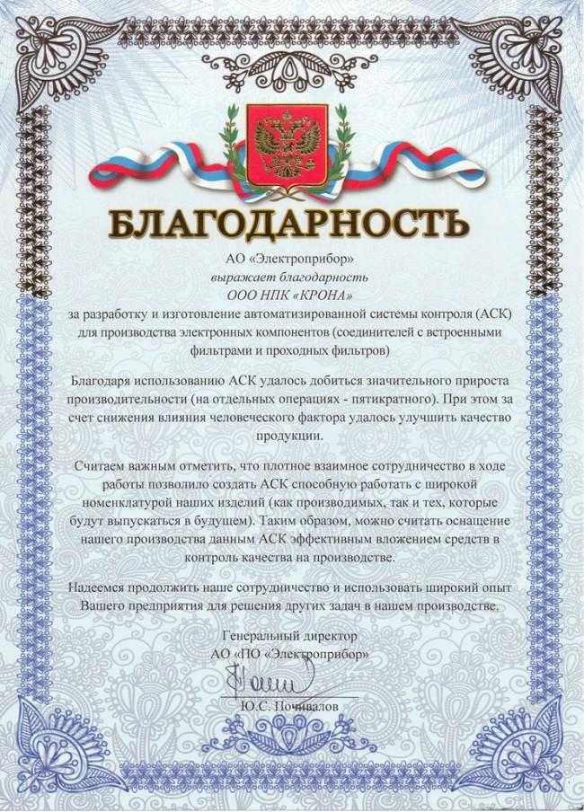 """Крона-526 Благодарность от АО """"Электроприбор"""""""