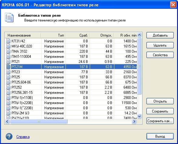 Просмотр и редактирование библиотеки параметров для проверки реле стендом Крона-606