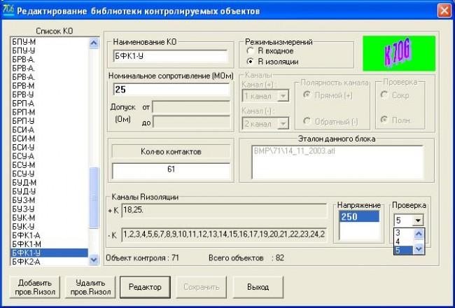 Редактирование параметров для проверки сопротивления изоляции блока на стенде Крона-706