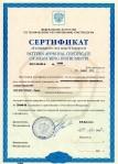 Сертификат стенда поверки датчиков давления 'Крона-708'