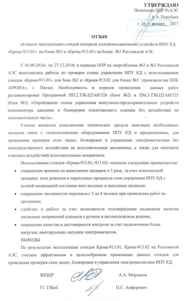 Крона-913 Отзыв с Ростовской АЭС