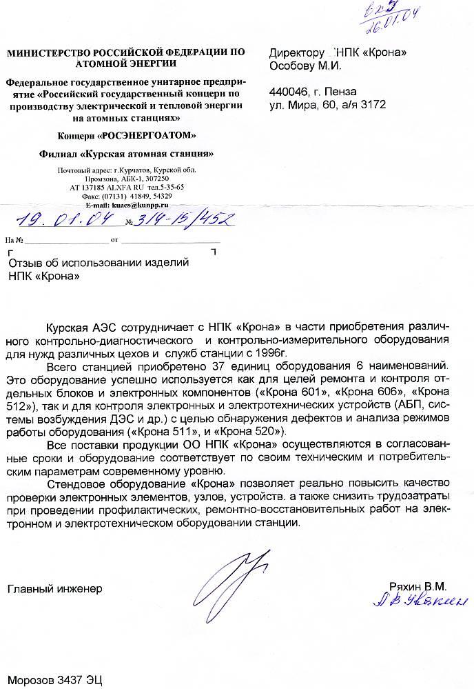 Отзыв от Курской АЭС