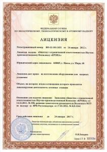 Лицензия на изготовление оборудования для АЭС