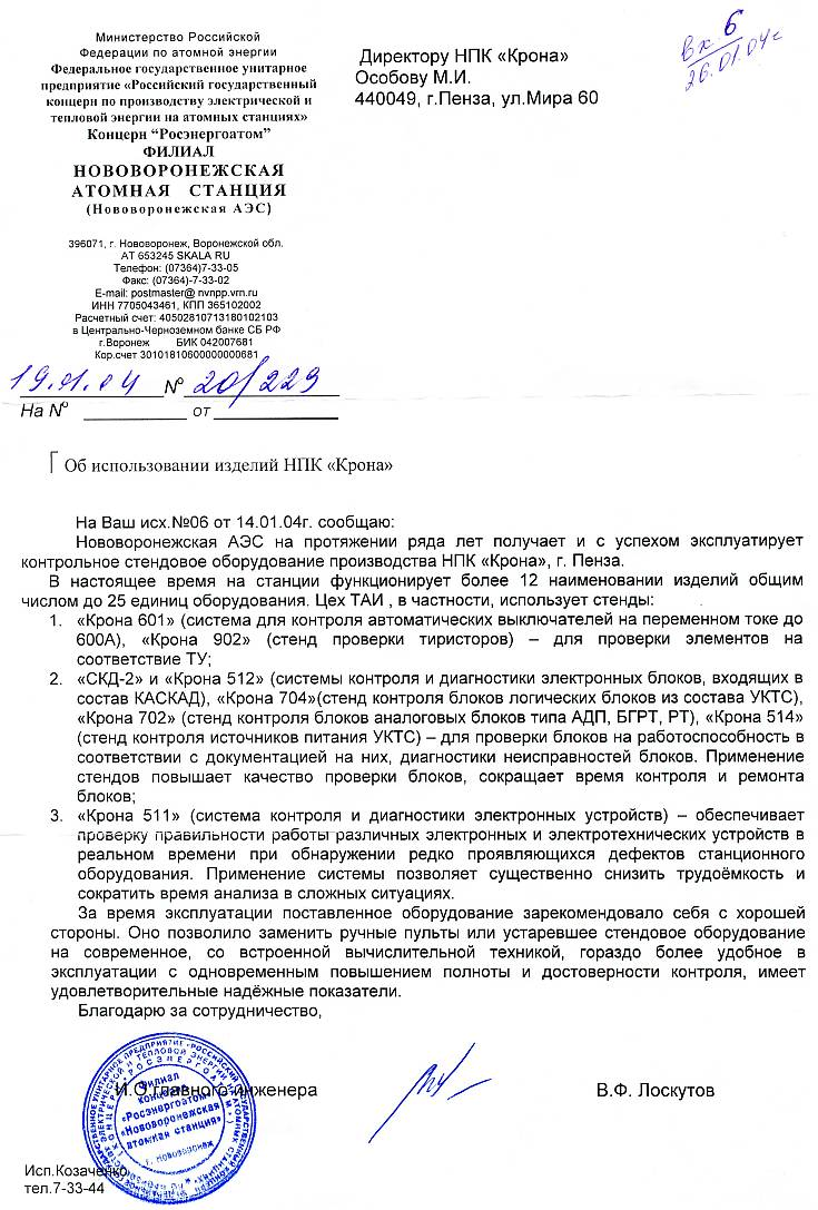 Отзыв от Нововоронежской АЭС