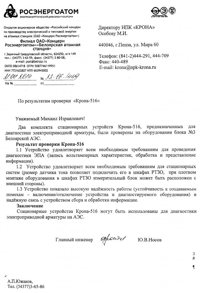 Крона-516 Отзыв с Белоярской АЭС