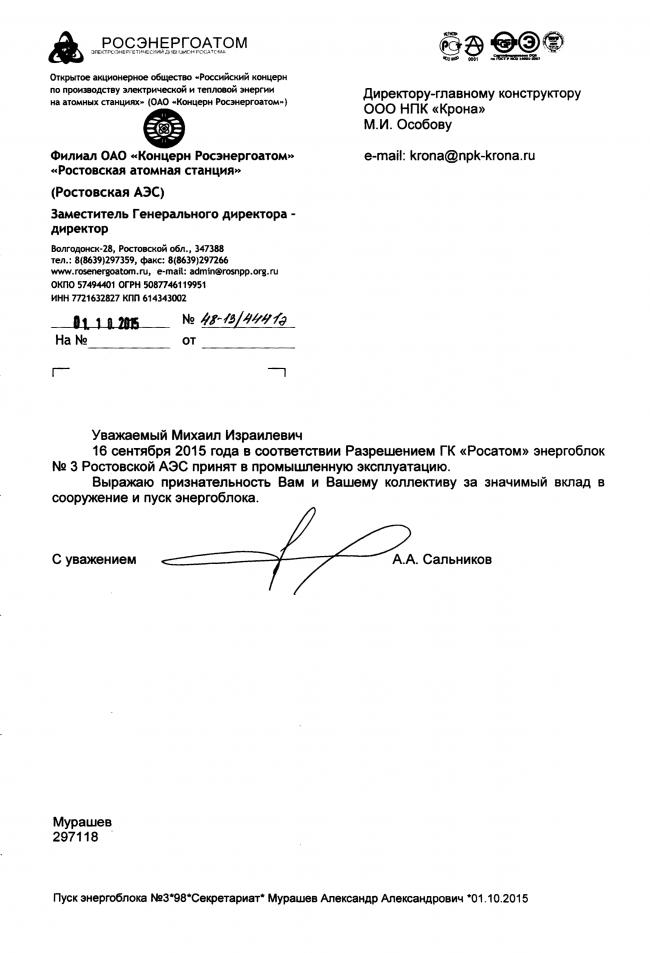 Благодарность от Ростовской АЭС за вклад в пуск третьего энергоблока
