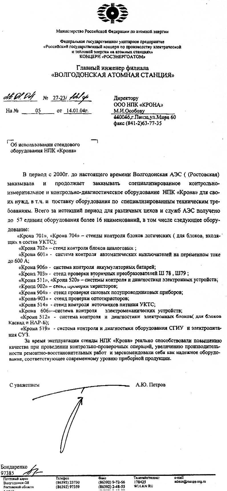 Отзыв от Волгодонской АЭС